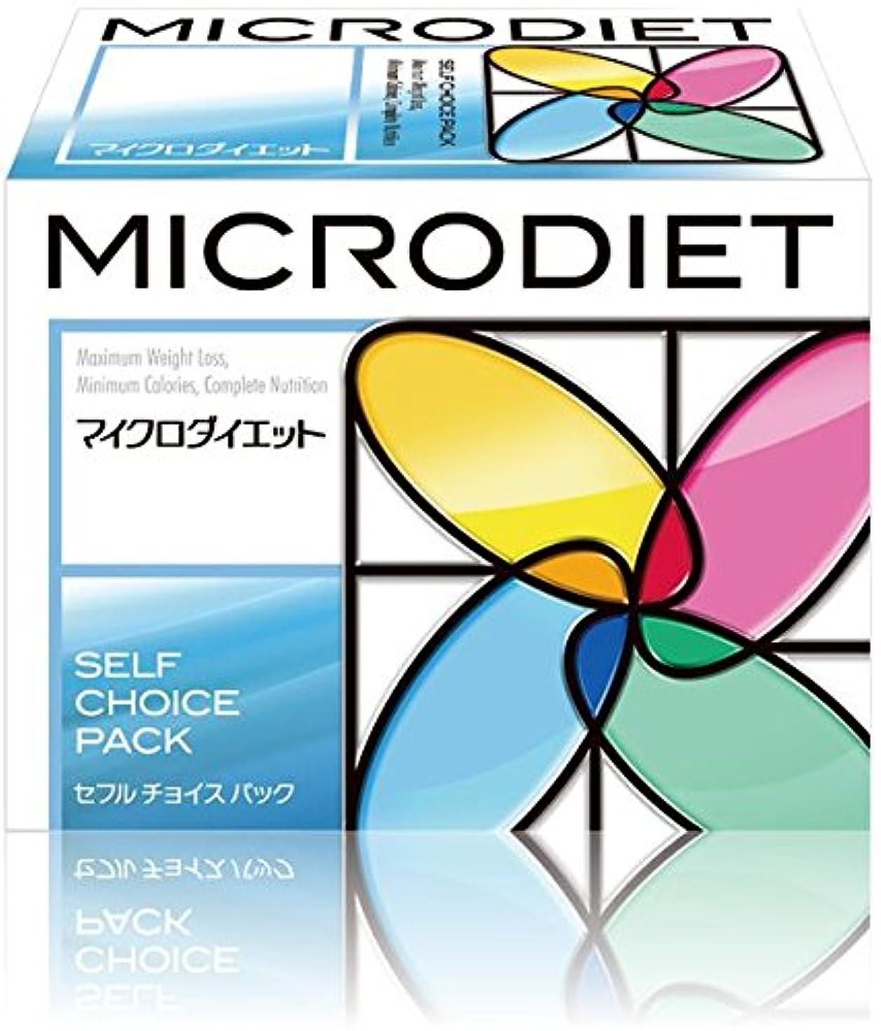 絡み合い通訳のマイクロダイエット セルフチョイスパック14食(07227)