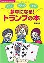 夢中になる トランプの本―ゲーム マジック 占い (主婦の友ベストBOOKS)