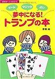 夢中になる!トランプの本―ゲーム・マジック・占い (主婦の友ベストBOOKS)