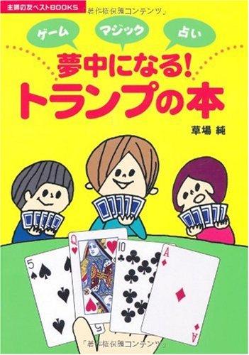 夢中になる!トランプの本—ゲーム・マジック・占い (主婦の友ベストBOOKS) -