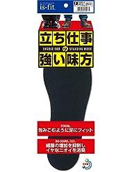 is-fit 立ち仕事の強い味方インソール 22.0~28.0cm