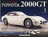週刊 トヨタ 2000GT 2012年 1/17号 [分冊百科]