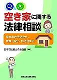Q&A 空き家に関する法律相談 ~空き家の予防から、管理・処分、利活用まで~