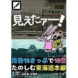 見えたァー!東海道本線 分冊(5): 岐阜県・滋賀県