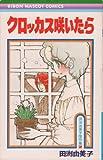 クロッカス咲いたら (1977年) (りぼんマスコットコミックス―田淵由美子傑作集)
