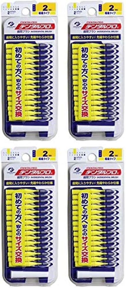 グラフ机相対サイズ【まとめ買い】デンタルプロ 歯間ブラシ I字型サイズ2(SS) 15P【×4個】