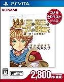 王と魔王と7人の姫君たち ~新・王様物語~ コナミ ザ・ベスト - PS Vita