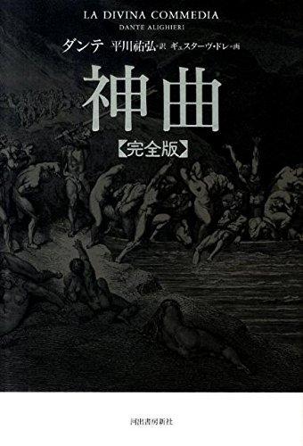 神曲【完全版】 / ダンテ