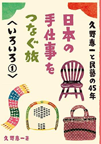 久野恵一と民藝の45年 いろいろ1 (日本の手仕事をつなぐ旅)の詳細を見る