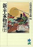 新・平家物語(十) (吉川英治歴史時代文庫)