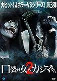 口裂け女 vs カシマさん2[DVD]