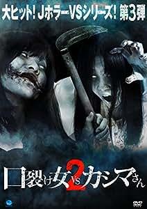 口裂け女 vs カシマさん2 [DVD]