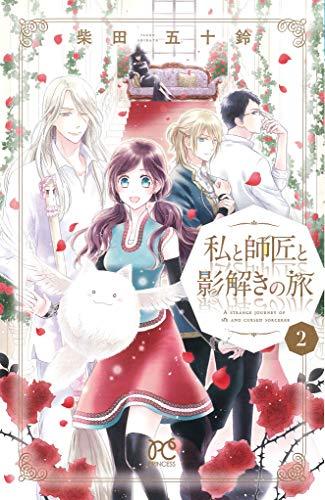 私と師匠と影解きの旅(2)(プリンセス・コミックス)の詳細を見る