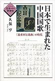 日本で生まれた中国国歌: 「義勇軍行進曲」の時代 (シリーズ日本の中の世界史) 画像