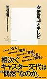 安倍官邸とテレビ (集英社新書)