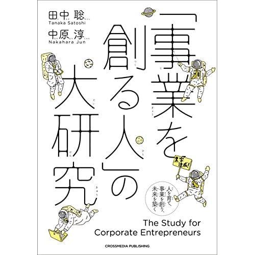 「事業を創る人」の大研究