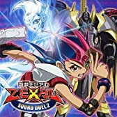 遊☆戯☆王ZEXAL SOUND DUEL 2