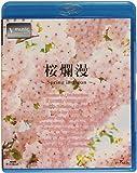 桜爛漫~Spring in Japan~ V-music [Blu-ray]