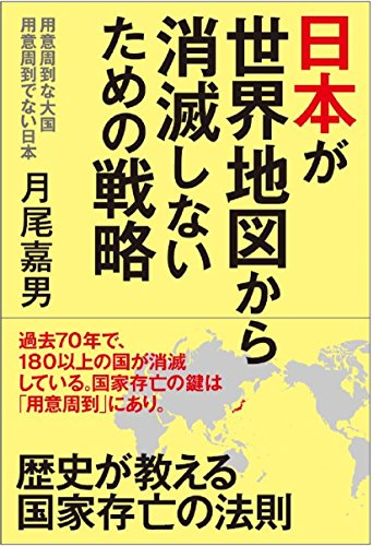日本が世界地図から消滅しないための戦略 (用意周到な大国、用意周到でない日本)の詳細を見る