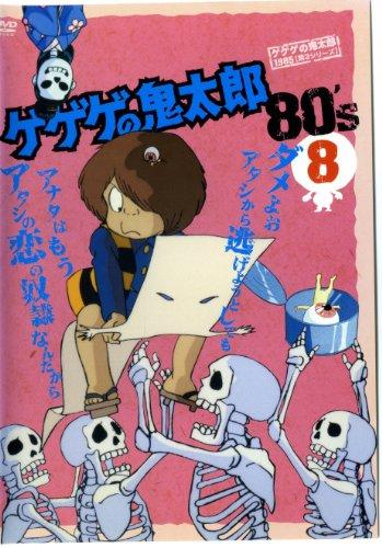 ゲゲゲの鬼太郎 1985 [第3シリーズ] 第8巻 [DVD]