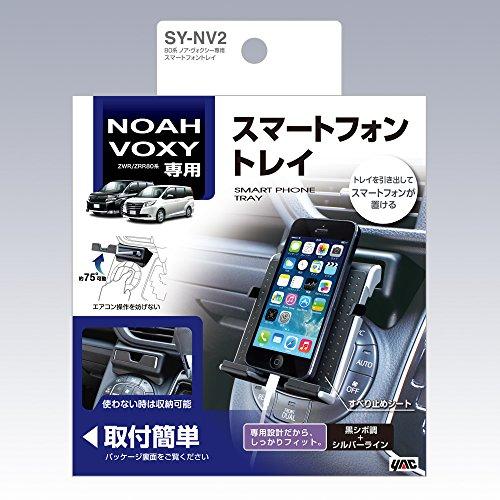 槌屋ヤック  トレイ 80系ノア・ヴォクシー・エスクァイア専用 スマートフォントレイ SY-NV2