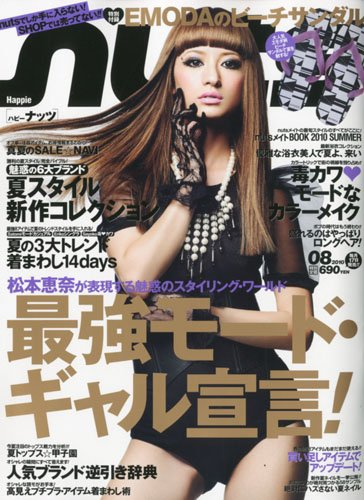 Happie nuts (ハピー ナッツ) 2010年 08月号 [雑誌]