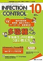 インフェクションコントロール 2019年10月号(第28巻10号)特集:臨床検査技師、薬剤師、臨床工学技士、PT、OT、ST、看護補助者… 多職種への手指衛生とPPE 着脱のウマイ教え方