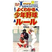 よくわかる少年野球ルール―オールカラー ハンディサイズだから試合中にもすぐひける (主婦の友ポケットBOOKS)