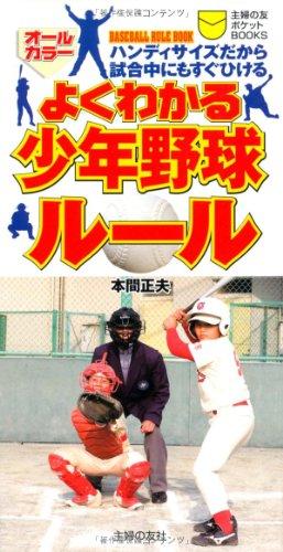よくわかる少年野球ルール—オールカラー ハンディサイズだから試合中にもすぐひける (主婦の友ポケットBOOKS)