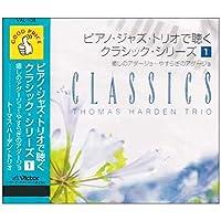 CD ピアノ・ジャズ・トリオで聴くクラシック・シリーズ1 VAL-108 【人気 おすすめ 通販パーク】