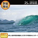 カレンダー 2019 壁掛け 波伝説オリジナルカレンダー 2019年度 波伝説 サーフィンカレンダー(oceandept) サーフレジェンド