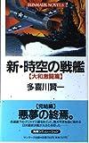 新・時空の戦艦 (大和激闘篇) (Sunmark novels)