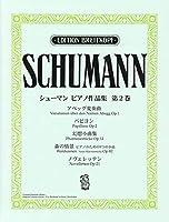 ブライトコプフ社ライセンス版 シューマン : ピアノ作品集 第2巻 アベッグ変奏曲 他