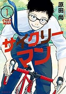 サイクリーマン(1) (モーニングコミックス)