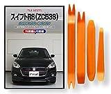 スズキ スイフト RS ZC53S メンテナンス DVD 内張り はがし 内装 外し 外装 剥がし 4点 工具 軍手 セット [little Monster] 鈴木 SUZUKI C229