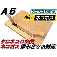 50枚 A5 厚み2cm対応 クロネコDM便 ネコポス ダンボール専用ケース 内寸233×161×16mm 梱包箱