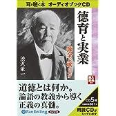 渋沢栄一 徳育と実業 錬金に流されず (<CD>)