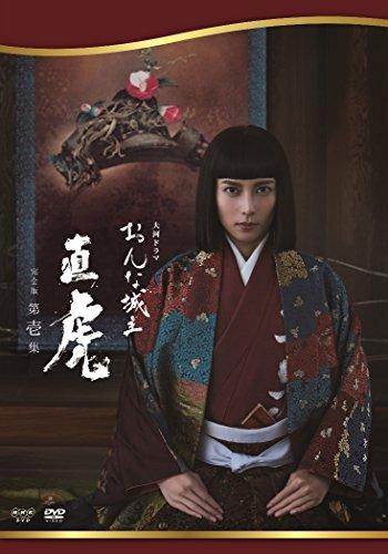 おんな城主 直虎 完全版 第壱集[DVD]