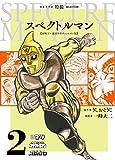 AKITA特撮SELECTION スペクトルマン 冒険王・週刊少年チャンピオン版 (2) (書籍扱いコミックス)