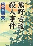 熊野古道殺人事件 (角川文庫)