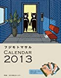 フジモトマサル CALENDAR 2013 (2013年卓上カレンダー)