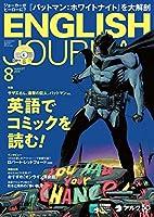 CD付 ENGLISH JOURNAL (イングリッシュジャーナル) 2019年8月号