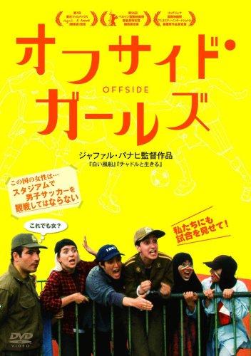 オフサイド・ガールズ [DVD]