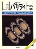 パリティ 2008年 06月号 [雑誌]