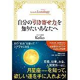 Keiko的Lunalogy 自分の「引き寄せ力」を知りたいあなたへ