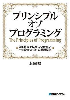 [上田勲]のプリンシプル オブ プログラミング 3年目までに身につけたい 一生役立つ101の原理原則