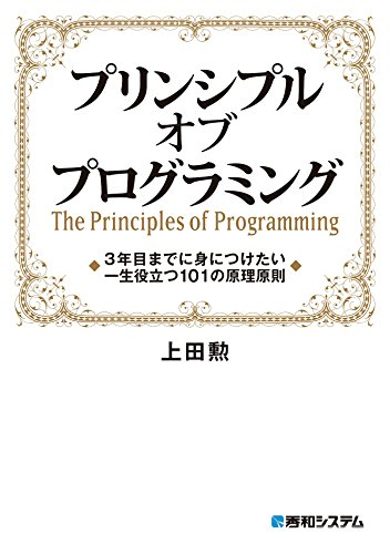 プリンシプル オブ プログラミング 3年目までに身につけたい 一生役立つ101の原理原則の詳細を見る