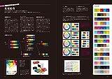 配色デザイン見本帳 配色の基礎と考え方が学べるガイドブック 画像