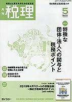 税理 2019年 05 月号 [雑誌]