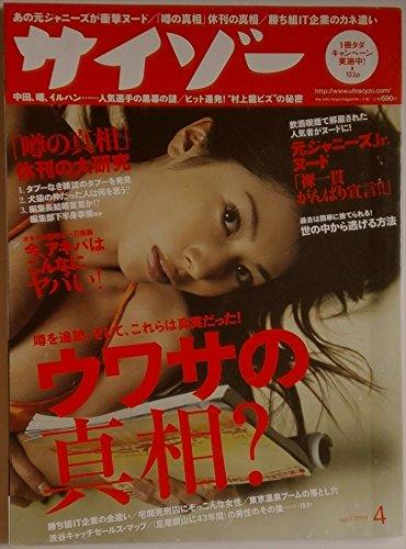 サイゾー 2004年4月号の詳細を見る